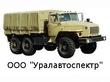 ООО "Уралавтоспектр"